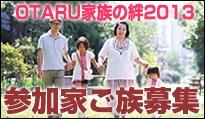 家族の絆2013